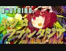【AIきりたん合唱】ネクロファンタジア【NEUTRINOカバー】