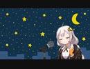 【歌うボイスロイド】地上の星【第六回ひじき祭】