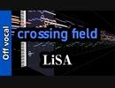 【ニコカラ】crossing field【Off vocal】