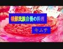 【☎️北朝鮮料理】朝鮮民族自慢の料理「キムチ」