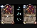 【HearthStone】地味なカードを輝かせたい!Part5「イキってる四年生」【魔法学院スクロマンス】