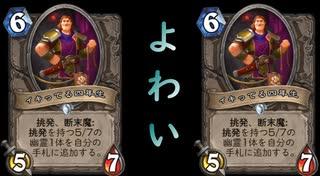 【HearthStone】地味なカードを輝かせたい