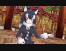 【MMD】タイリクオオカミで極楽浄土(低画質)