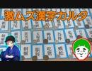 【限定】難解漢字カルタっておもろいゲーム