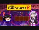 【ゆっくり&ゆかり】マリオメーカー 2 part5-1