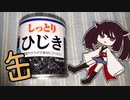 第92位:缶詰で炊き込みご飯 【ひじき缶・第六回ひじき祭】