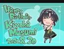 【刀使ノ巫女】  六角清香誕生日ボイス3  【とじとも】