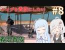 【kenshi】ハイブを貴族にしたいあおいちゃん part8【Voiceroid実況】