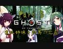 【Ghost of Tsushima】東北姉妹と對馬の亡霊 Part5【VOICEROID実況】