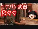 【APEX LEGENDS ゆっくり実況】ケアパケ武器R-99を使ってチャンポン! part12