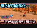 【マリオカート8DX】頭文字G-最強最速伝説-Stage18【Weakening】