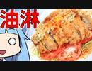 【元王将店員が教える油淋鶏】 「茜ちゃんが美味いと思うまで」RTA 1:16:43 WR 【第六回ひじき祭】
