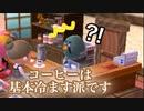 カフェ作るよ!まったり過ごす村への村整備【とびだせどうぶつの森amiibo+】実況
