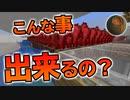 【Minecraft】大量ネザーウォート開発 前編 CBW アンディマイ...