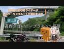 【ボイロ車載】信州在住初心者ライダーが地元ツーリングルートを開拓する話 第1話【CBR400R】