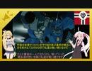 ジオニックフロント 【ボイスロイド実況】 Part10 『最終防衛ライン』