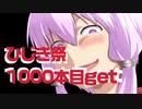 VOICEROID非実況動画祭1000本目記念投稿