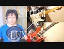 LUNA SEA『STORM』(Cover)