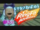 【実況】ゲームするだけでフィットネス!?#38【リングフィッ...
