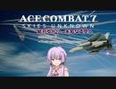 【ACE COMBAT 7】結月ゆかり、未知なる空へ -MISSION03- 【VOICEROID実況】