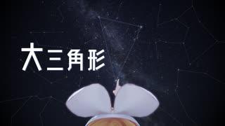 【鏡音リン】大三角形【オリジナル曲】
