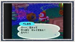 ◆どうぶつの森e+ 実況プレイ◆part218