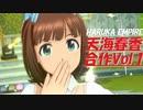 天海春香学会合作 Vol.1 HARUKA EMPIRE