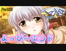【佐藤グッドエンド】ツンデレ少女と仲良くなろうPart62【つよきす実況】