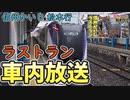 【字幕あり】信州かいじ 下りラストラン車内放送