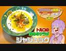 【第六回ひじき祭】ジャジュック【ゆかりさんの夜食はスープです!6杯目】