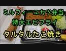 ミルフィーユカツ弁当と特大エビフライとタルタルソースたこ焼きをいただく