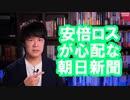 安倍総理辞任で功績にスポットを当てる産経、やっぱり批判ばかりの朝日【サンデイブレイク173】