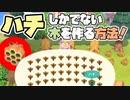 【あつ森】ハチしか出てこない木を作る方法を解説!5本以上木があっても大丈夫!