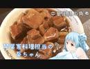 琴葉家料理担当の葵ちゃん#2「中華風豚の角煮」
