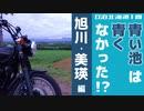 【モトブログ】青い池は何色だ【0泊北海道1周スタンプラリーの旅:旭川・美瑛編】