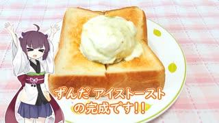 【VOICEROIDキッチン(?)】ずんだアイス