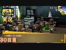 【ペルソナ4ザ・ゴールデン】中間テスト2日目 5月10日  30日目 曇り【実況】
