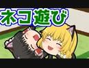【かわいい】まんじゅう猫が遊んでいるだけの動画【アニメ】