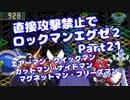 【VOICEROID実況】直接攻撃禁止でエグゼ2【Part21】【ロックマンエグゼ2】(みずと)