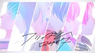 【ヒプマイMMD】フリィダムロリィタ【3周