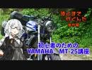 【第六回ひじき祭】初心者のための YAMAHA MT-25講座 〜遠くまで行くんだ 番外編4〜【VOICEROID車載】