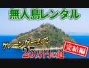 無人島に行くための大金を稼ごう Part2