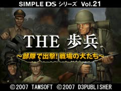 【TASさんの休日】THE 歩兵(DS版)フリーラン