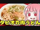 【第六回ひじき祭】製麺機を使ってみよう!~タピオカ肉うどんを振る舞う茜ちゃん【VOICEROIDキッチン】