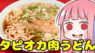 【第六回ひじき祭】製麺機を使ってみよう