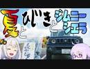 【第六回ひじき祭(遅刻)】夏とひじきとジムニーシエラ【ゆづきず車載】