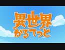 【アニメOP集】いせかる参加作品 OPのみ (リゼロ2期まで)【作...