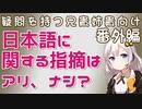ボロボロ日本語で視聴者の質問を答える#001【VOICEROID 紲星あかり】