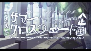 【人力ツイステ×手描き】サマークロスフェ