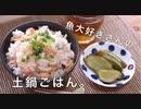 料理〜土鍋ごはん〜